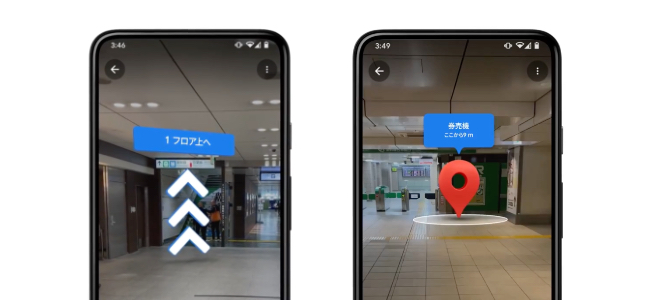 Google マップがJR東日本の主要駅や商業施設で階数をまたいだ屋内ナビゲーションも可能な「インドア ライブビュー」を開始
