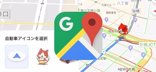 「妖怪ウォッチワールド」配信を記念してGoogleマップで経路案内アイコンがジバニャンに変えられるコラボが実施中!
