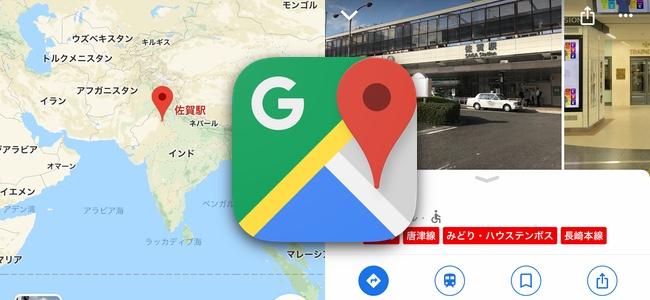 何故だ…Google マップで「佐賀駅」を検索するとインドの奥地に案内される