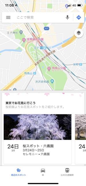 googlemapsakura_01