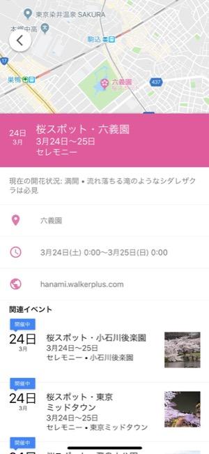 googlemapsakura_02