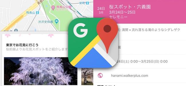 「Google マップ」アプリで桜スポット情報が期間限定で表示開始!