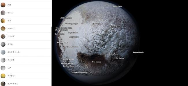 Googleマップで火星や冥王星、土星の衛星など複数の星を見にに行けるように