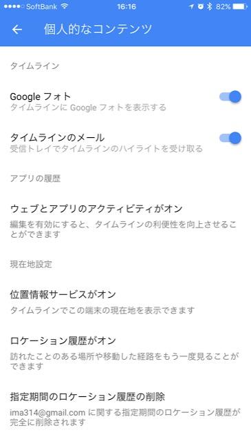 googlemaptimeline05