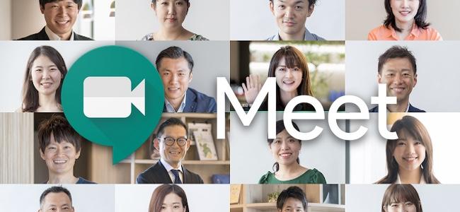 Googleがビデオ会議ツール「Google Meet」を全ユーザーに無料提供を発表。昨今のツール需要の高まりを受けて