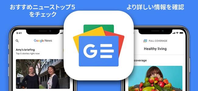 「Google ニュース」アプリが配信開始。「Google Play ニューススタンド」をアップデートでリニューアル、デザインや機能を一新