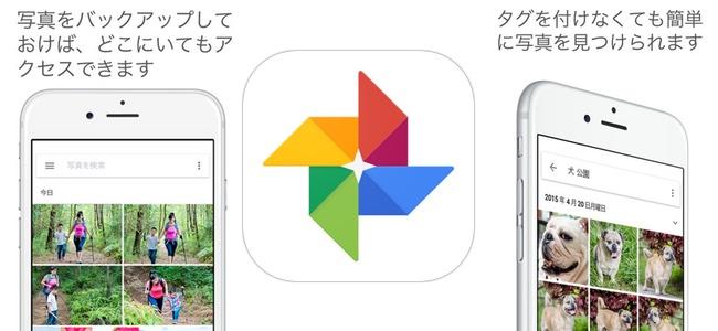 「Google フォト」アプリがアップデートでペットの写真の自動分類と検索機能を追加