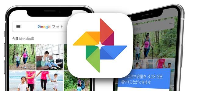 iOS版「Google フォト」アプリがアップデートで写真のバックアップと同期速度を向上