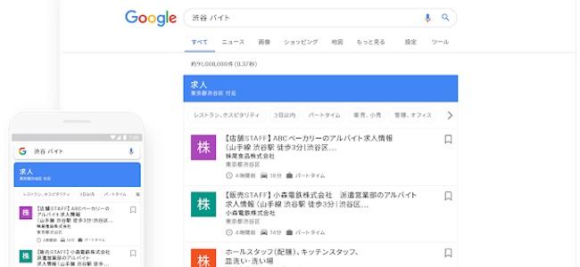 Googleが複数求人サイトの情報を串刺し検索、まとめて表示する「Google しごと検索」を開始