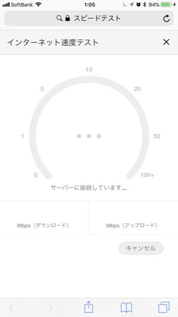 速度測定 google スピードテスト