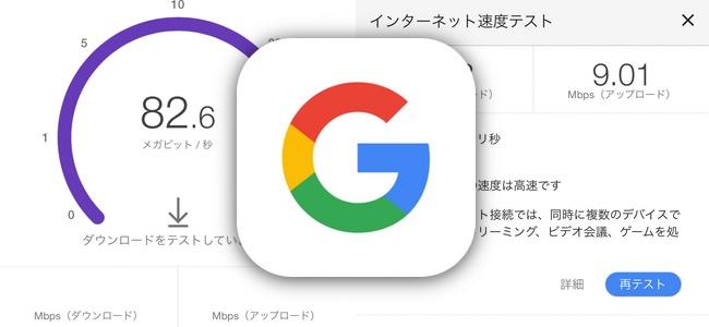 Google上でネット回線の速度測定が可能に。「スピードテスト」と検索で可能