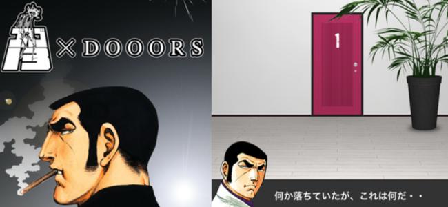 あのゴルゴ13が謎の男によって密室に閉じ込められる!「ゴルゴ13×DOOORS」