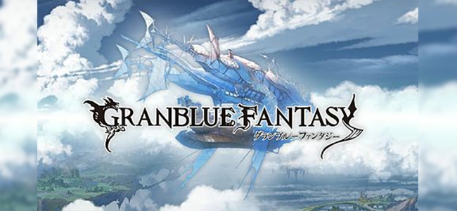 釘宮理恵、沢城みゆき他、豪華声優陣が多数出演!基本プレイ無料の空翔ける本格RPG『グランブルーファンタジー』