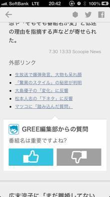greenews3