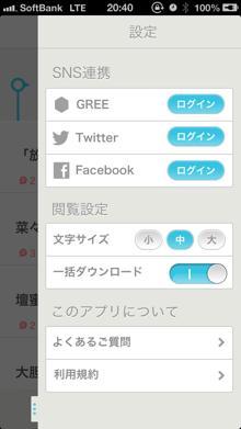 greenews4