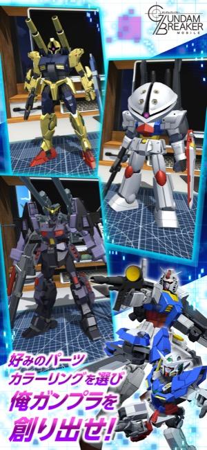 gundambreaker_01