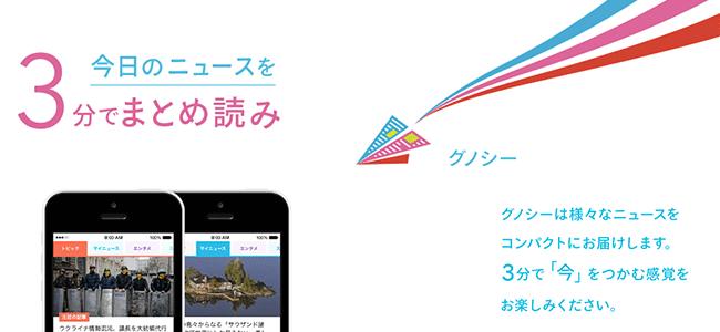 ネットニュースの収集をアナタ好みにカスタマイズ!充実機能のニュースアプリ『グノシー』