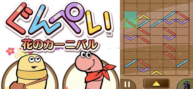 名作パズル「ぐんぺい」がまさかの姿になってアプリに登場!主人公はなんとミミズ!「ぐんぺい 花のカーニバル」レビュー