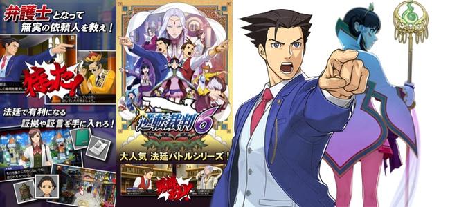 「逆転裁判6」スマホ版がリリース!成歩堂と王泥喜2人のW主人公となるナンバリング最新作が登場!