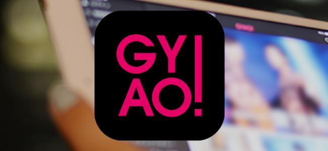 幅広いジャンルの動画が無料で見放題!動画ステーション「GYAO!」