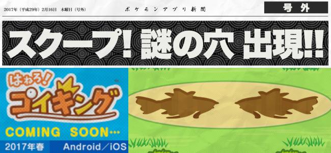 メインは…コイキング!?「はねろ!コイキング」2017年春ポケモンシリーズから新アプリが登場予定!