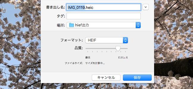 macOS High Sierra 10.13.4で画像のHEIFと動画のHEVC書き出しが出来るように