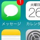 小さな衝撃!iPhoneのホーム画面の切り替えはスワイプ操作以外でも可能だった