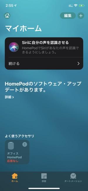 homepod_02