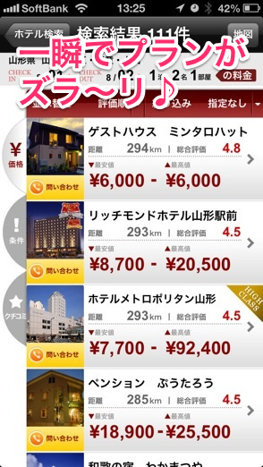 hotelchecker4_2