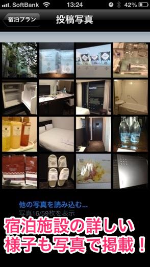 hotelchecker6