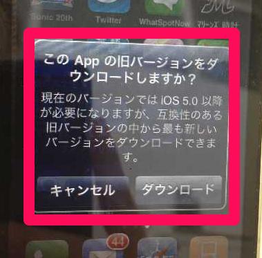 古いiOS端末のApp Storeから、旧バージョンのアプリがダウンロード可能になった!