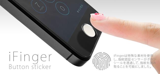 Touch IDが動作するホームボタンシール「iFinger」の技術がなんだかよく分からないけどスゴい