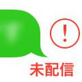 iOS 7でiMessageエラー発生中!設定のリセットや再起動で回復するかも!
