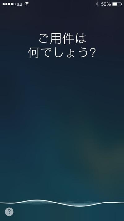 iOS 7 Siri 02