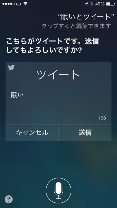 iOS 7 Siri 03