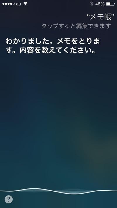 iOS 7 Siri 05