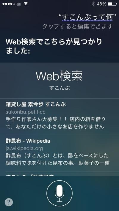 iOS 7 Siri 07