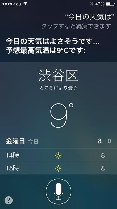 iOS 7 Siri 08