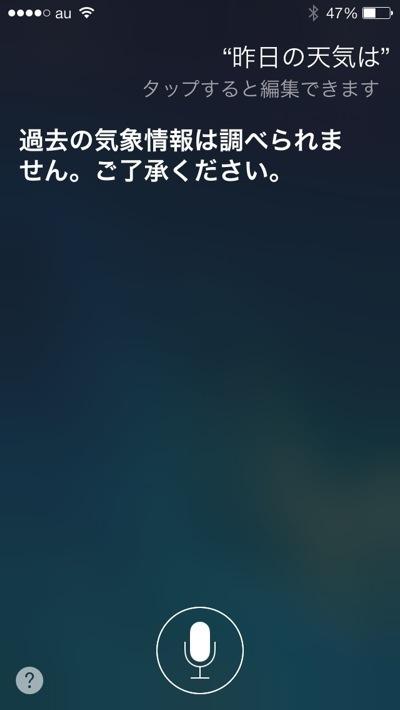 iOS 7 Siri 09