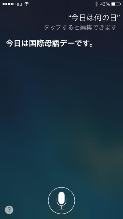 iOS 7 Siri 11