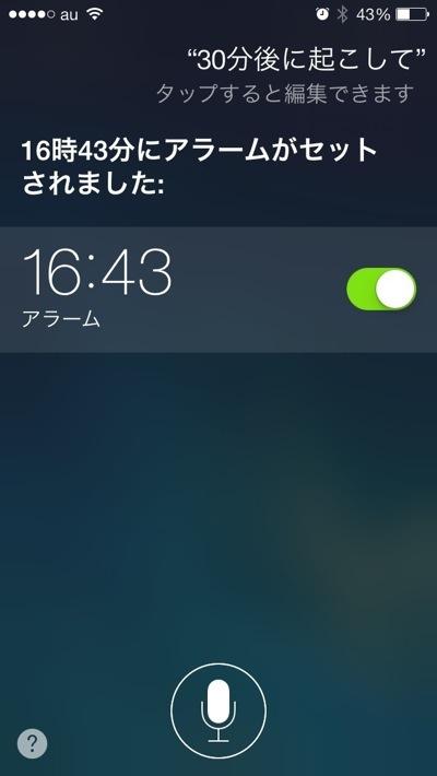 iOS 7 Siri 12