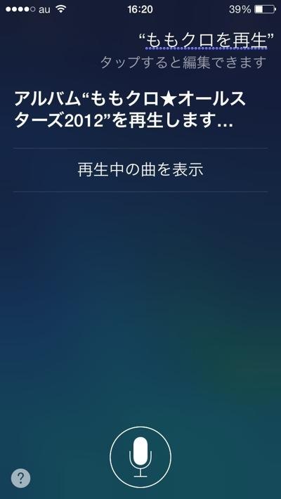 iOS 7 Siri 17