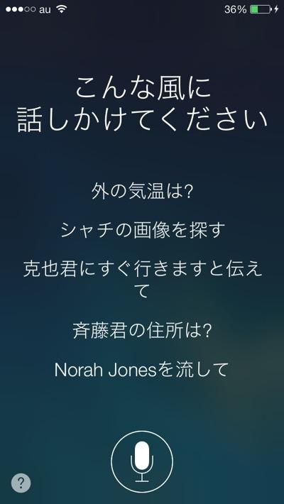 iOS 7 Siri 18
