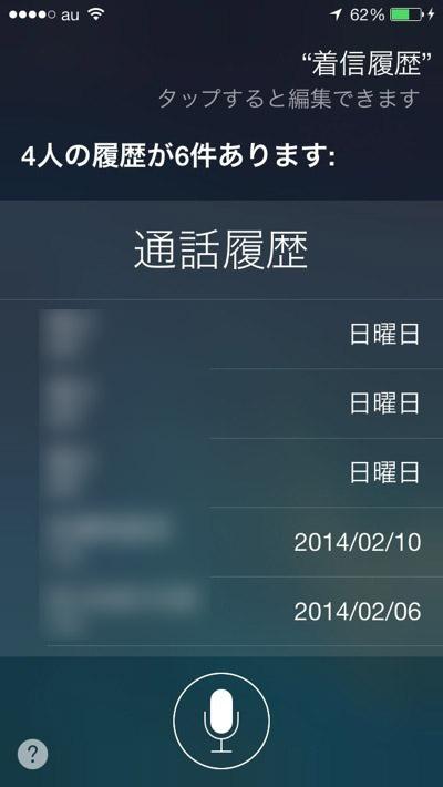 iOS 7 Siri 20