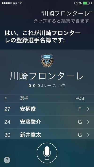iOS 7 Siri 21