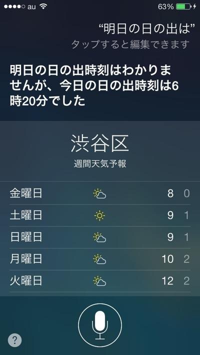 iOS 7 Siri 23