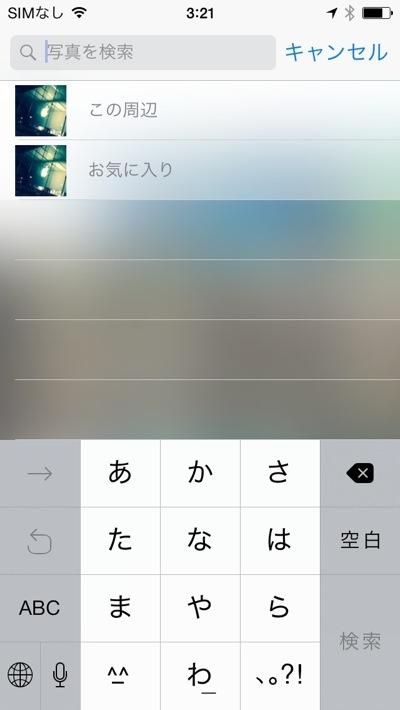 iOS 8 Photo_11