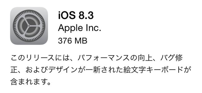 Apple、パフォーマンスの向上やバグの修正などを含む「iOS 8.3」リリース