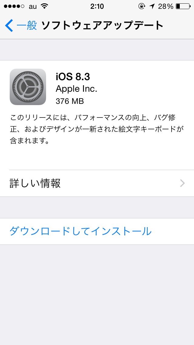 iOS 8.3 release_02