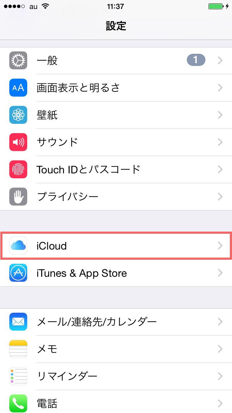 iOS clean install (1)